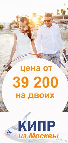 Кипр из Москвы - отдых на все включено