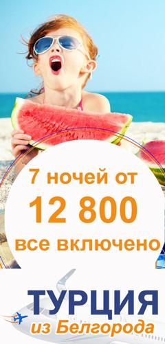 турция из белгорода лето 2018